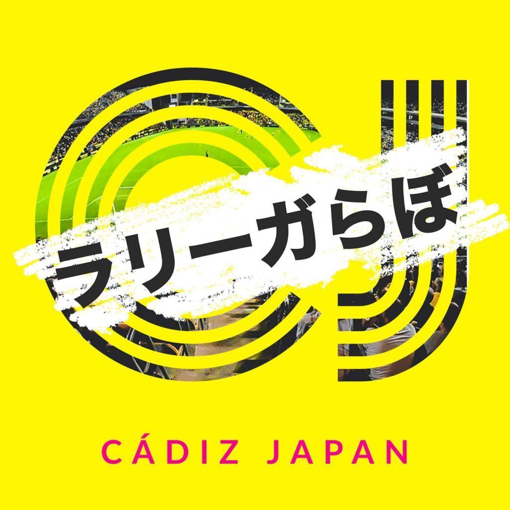 cadiz japan